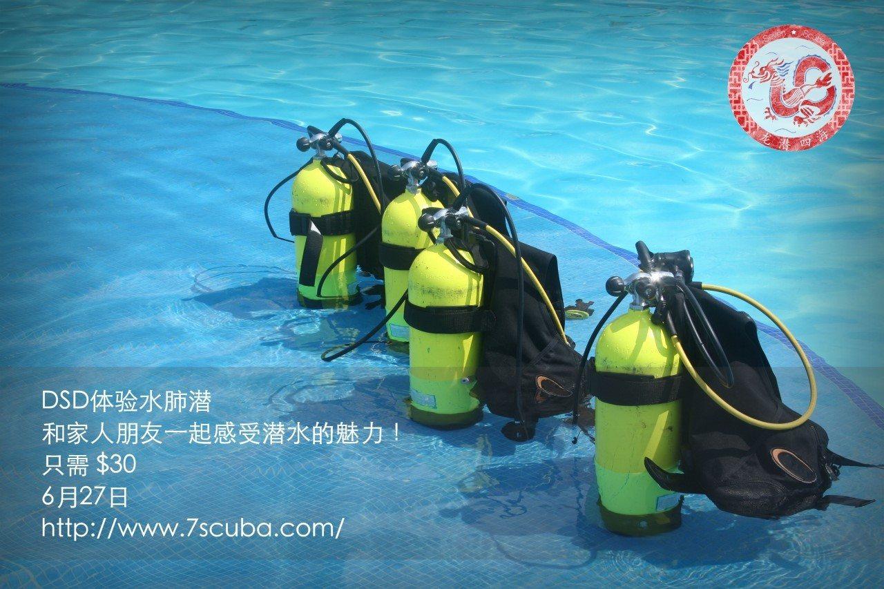 DSD体验水肺潜水龙潜四海