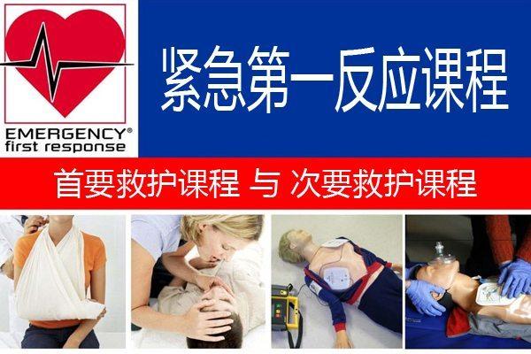 紧急救援培训